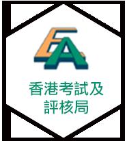 香港考試及評核局